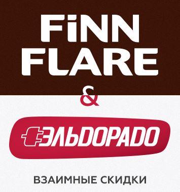 FiNN FLARE и «Эльдорадо» - Взаимные скидки