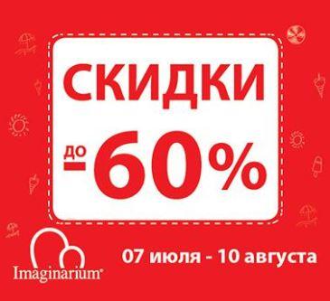 Имаджинариум - Распродажа началась! Скидки до 60%!