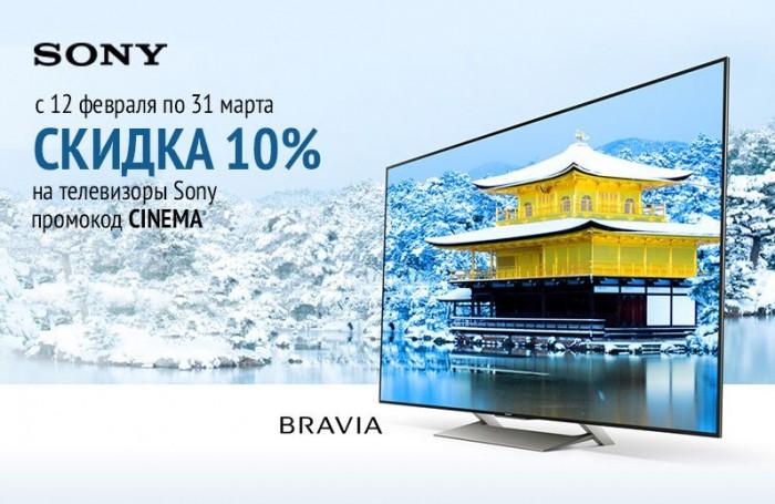 Акции Ситилинк. Скидка 10% на телевизоры Sony