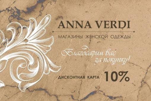 Анна Верди - Дисконтные карты со скидкой до 15%