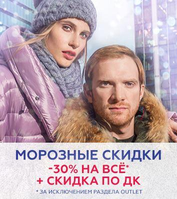 FiNN FLARE - Скидка 30% на ВСЕ + ДК