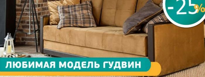 "Андерсен - Серия ""Гудвин"" со скидкой 25%"