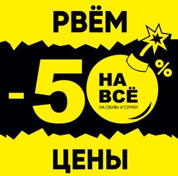 9cbfc0124 Акции Thomas Munz. Рвем цены пополам на ВСЕ, скидки Обувь Томас Мюнц ...