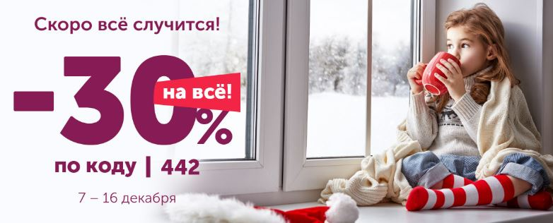 Акции Домовой декабрь 2019. 30% на ВСЕ по промокоду