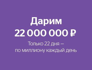 Акция магазина Связной. Разыгрываем по 1 000 000 руб. каждый день