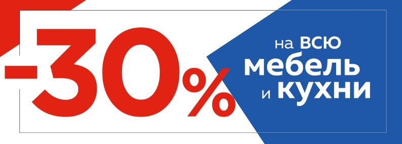 Акции Mr.Doors июль 2018. 30% на всю мебель и кухни