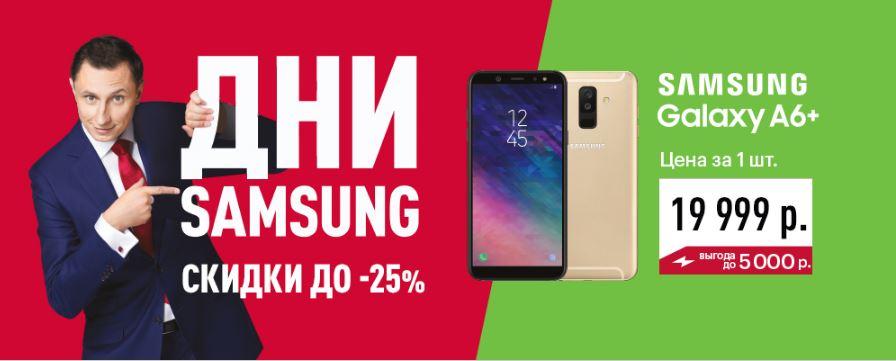 Акции Эльдорадо ноябрь-декабрь 2018. Дни Samsung