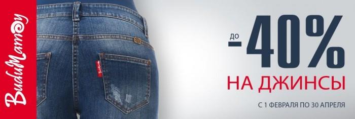 Акции Буду Мамой. Дарим 40% на джинсы