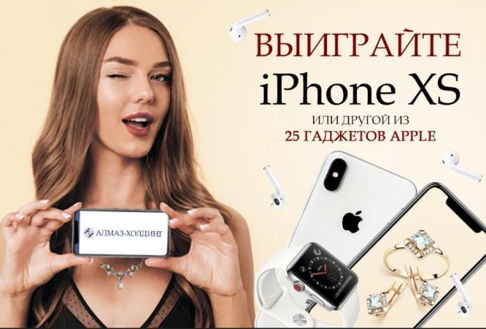 "Акции Алмаз-Холдинг ""Твой Apple"". Выиграй iPhone XS"
