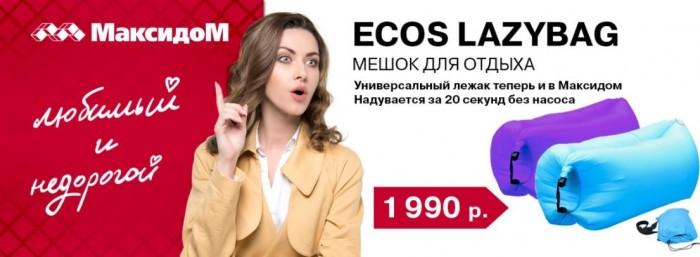 Акции в МаксидоМ в августе 2017. Надувной лежак по специальной цене