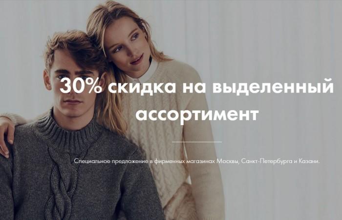 Акции Gant в Москве. Дарим 30% на коллекции осень-зима 2017/2018