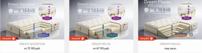 Акция в Dream Land. Матрасы со скидкой 20% в сентябре 2017