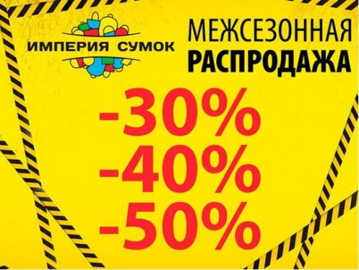 Империя сумок - Распродажа со скидками до 50%