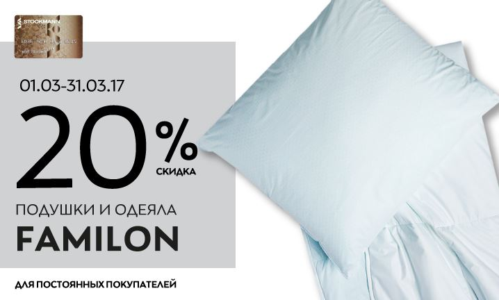 Стокманн - Скидки 20% на одеяла и подушки