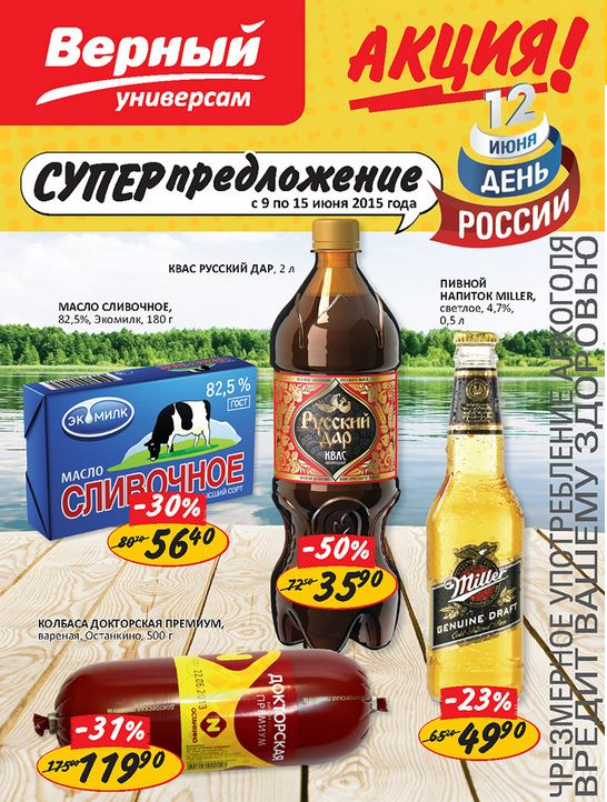 Верный - Скидки с 09 по 15 июня.