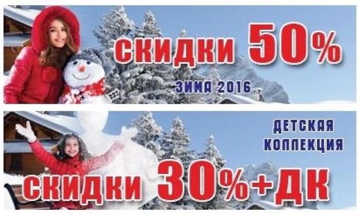 Снеговик - Скидки до 50%