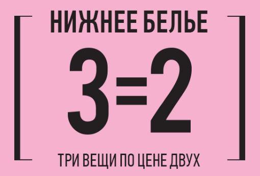 "Concept Club - Акция ""3 = 2"" на нижнее белье"