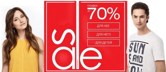 Акции ОСТИН. Распродажа летней коллекции со скидками до 70%