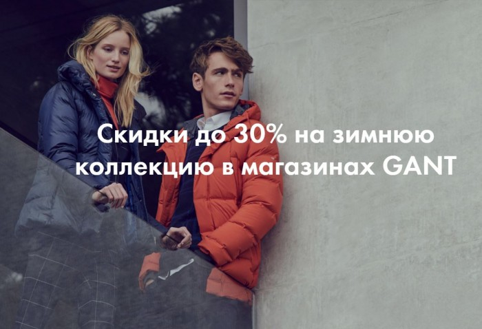 Акции Gant . Скидка 30% на коллекции осень-зима 2017/2018