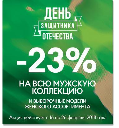 Акции FiNN FLARE в феврале 2018. 23% на мужскую коллекцию