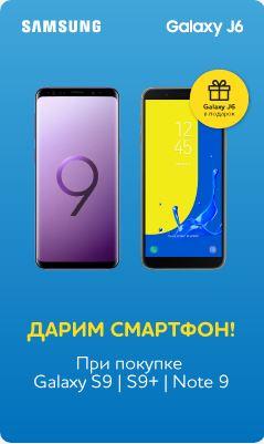 Акции  Евросеть 2019. Второй телефон Samsung в подарок