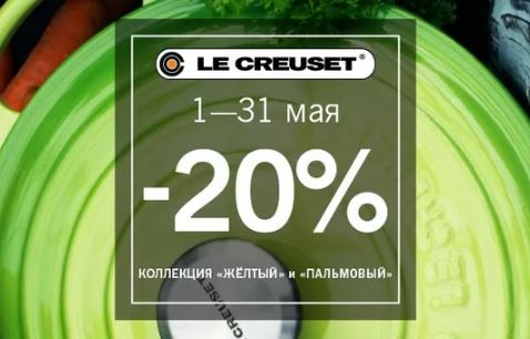 Акции Стокманн май 2019. 20% на посуду Le Creuset