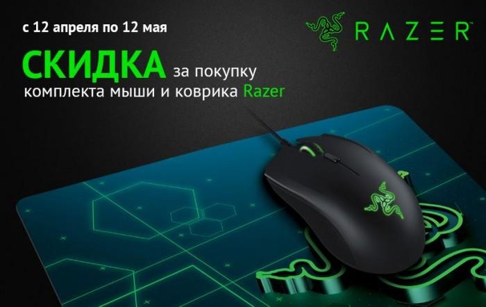 Ситилинк - Скидка за комплект мышь + коврик Razer
