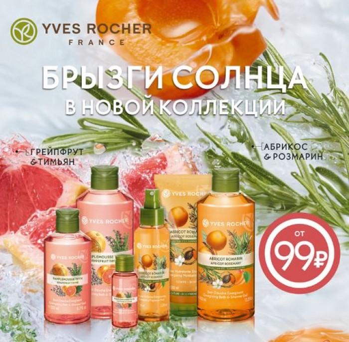 Ив Роше - Брызги солнца от 99 рублей