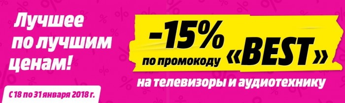 Акции Медиа Маркт в январе 2018. 15% на телевизоры