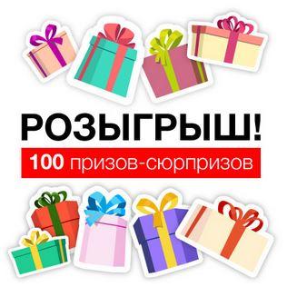 Каляев - Разыгрываем 100 призов — сюрпризов
