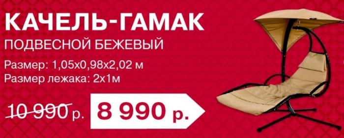 Акции МаксидоМ в июле августе: качели-гамак подвесной бежевый по уникальной цене