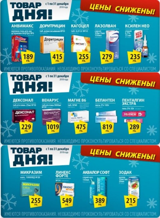 "Акции Аптеки Ригла ""Товар дня"" по супер-цене в декабре 2018"