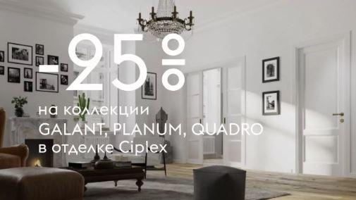 Акции Волховец. 25% на коллекции Galant, Planum, Quadro