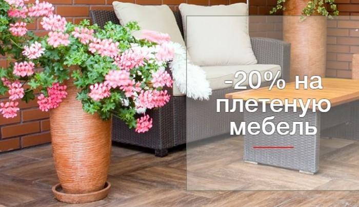 Твой Дом - Плетеная мебель со скидкой 20%