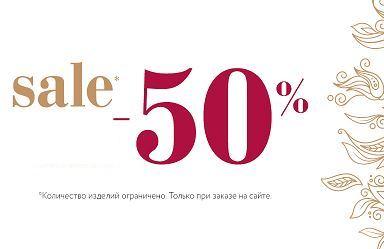 МЮЗ - Скидка до 50% при заказе на сайте!