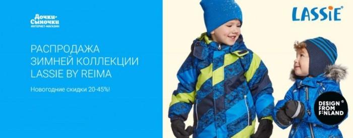 ДОЧКИ  СЫНОЧКИ – Скидки до 45%  на  одежду REIMA