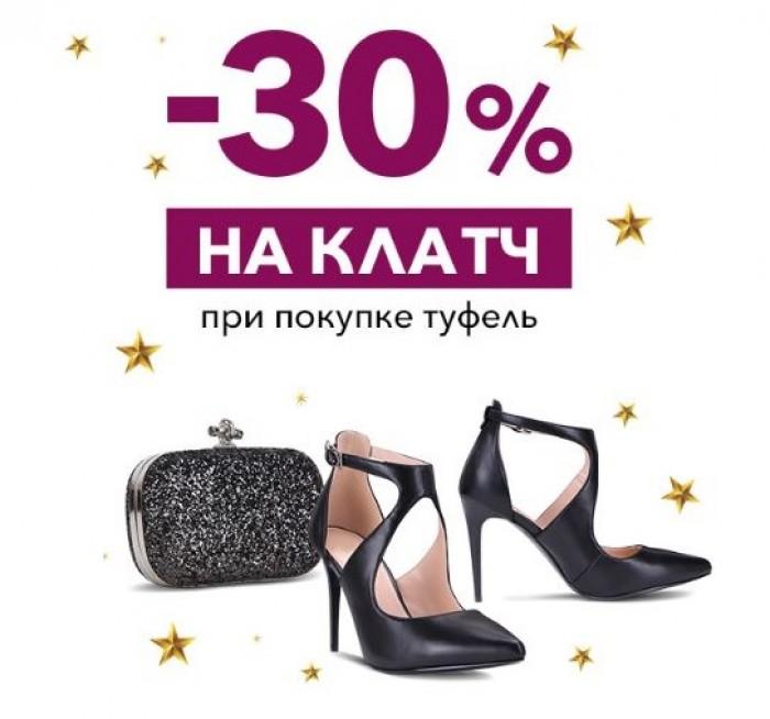 Акции Kari. 30% на клатч при покупке туфель