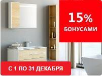 Акции Бауцентр декабрь 2017. Вернем 15% на мебель для ванной