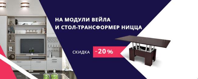 Акция Цвет Диванов. Скидка 20% на корпусную мебель в сентябре 2017