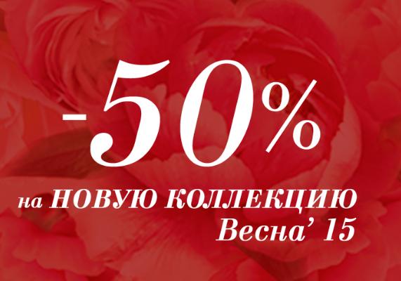 LOVE REPUBLIC  интернет- магазин, скидка на новую коллекцию