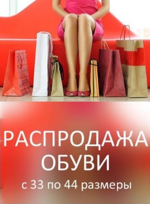 Распродажа в Планета обуви. Скидки от 30% до 70%