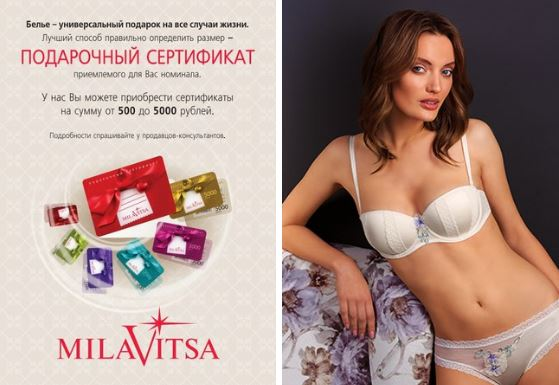 Milavitsa - Выиграй сертификат от 500 до 5000 руб.