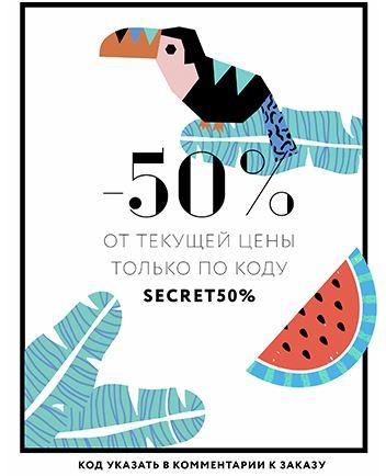 Магазин Lo: Одежда за полцены по специальному коду