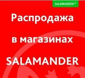 Акции Salamander. Распродажа коллекций прошлых сезонов