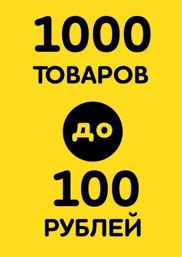 Акции в Евросети сегодня. Каталог 1000 товаров по 100 рублей