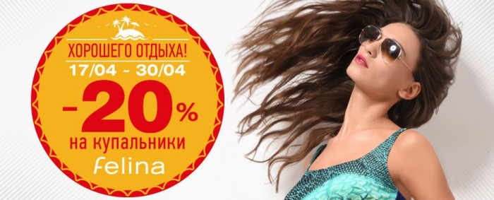 Золотая Стрекоза - Скидка 20% на купальники Felina и Freya