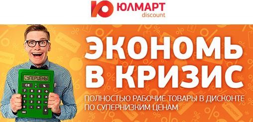 Магазин ЮЛМАРТ , дисконт
