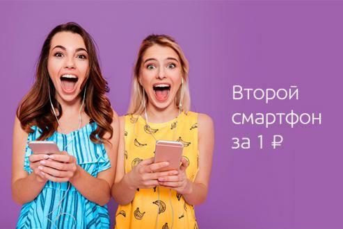 Связной - Второй смартфон за 1 рубль
