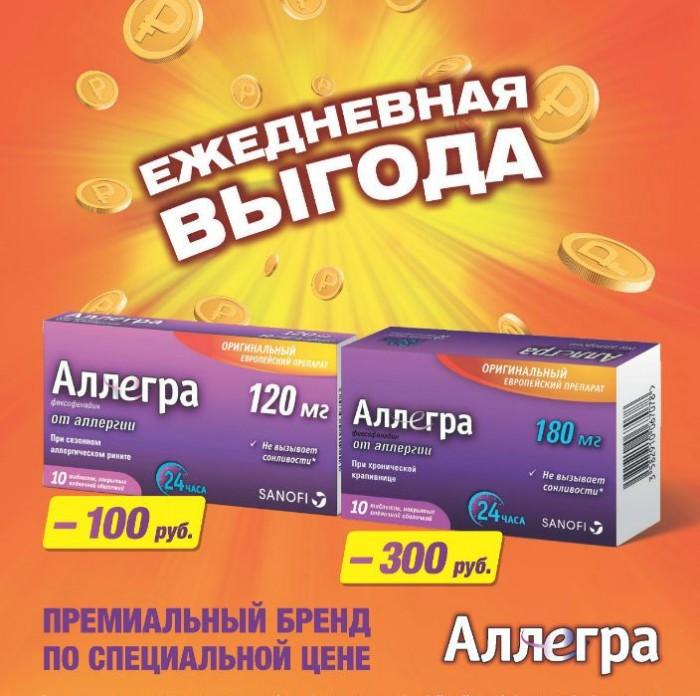 Акции аптеки Столички ноябрь-декабрь 2017. Скидки до 20%