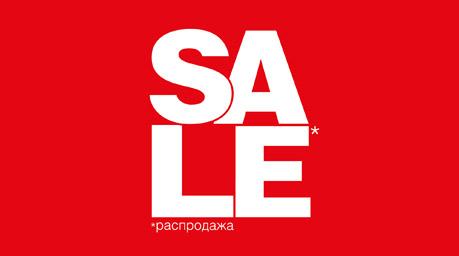 Магазин ЗОЛЛА , распродажа